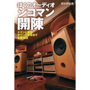 AudioJikoman.jpg