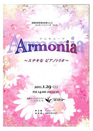 Concert110129_2.jpg