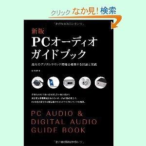 PcAudioGuideBook2.jpg