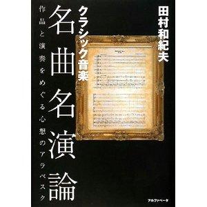 mekyoku_meien.jpg