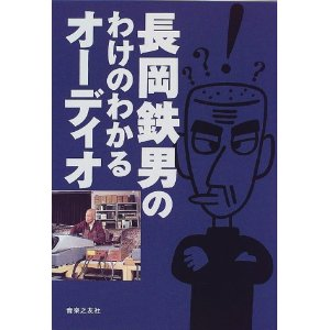 nagaoka_wakeno.jpg