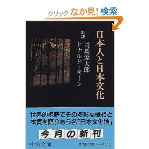 nihonjin_bunka.jpg