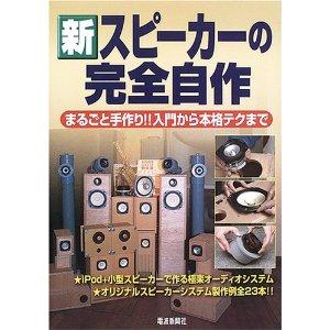 speaker_zisaku.jpg