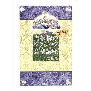 yoshimatsutakashino.jpg